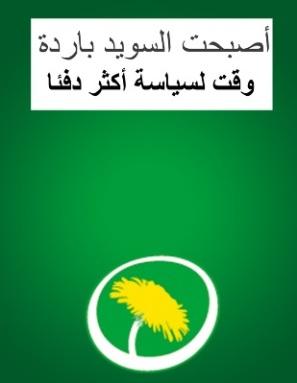 Miljöpartiets valreklam på arabiska