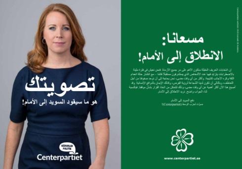 Centerpartiets valpropaganda på arabiska
